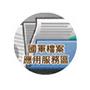國軍永久檔案(開新分頁)
