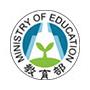 教育部年金改革(開新分頁)
